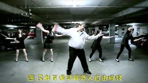 (國民)_Gwokman_Style_by_(肥龍)_Daniel_Ching_-_反洗腦教育歌_原曲﹕Psy_-_Gangnam_Style