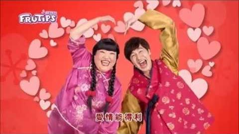 李光洙 X 魯芬【新年能得利】賀年歌 (前後倒轉版)