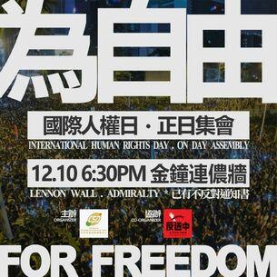 12月10日國際人權日正日集會文宣