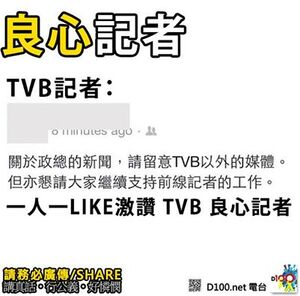 Occupycentral tvbreporter fb
