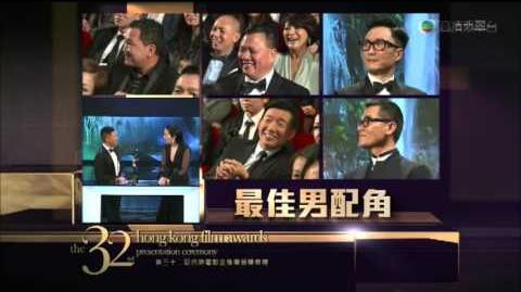 13-4-2013第三十二屆香港電影金像獎:張家輝、楊千嬅頒最佳男配角:鄭中基