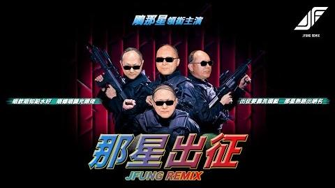 【 那星出征-JFung Remix 】Official MV