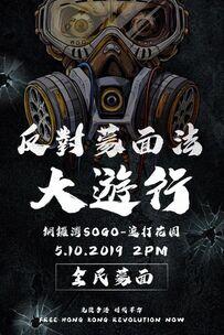 10月5日反緊急法蒙面法大遊行文宣