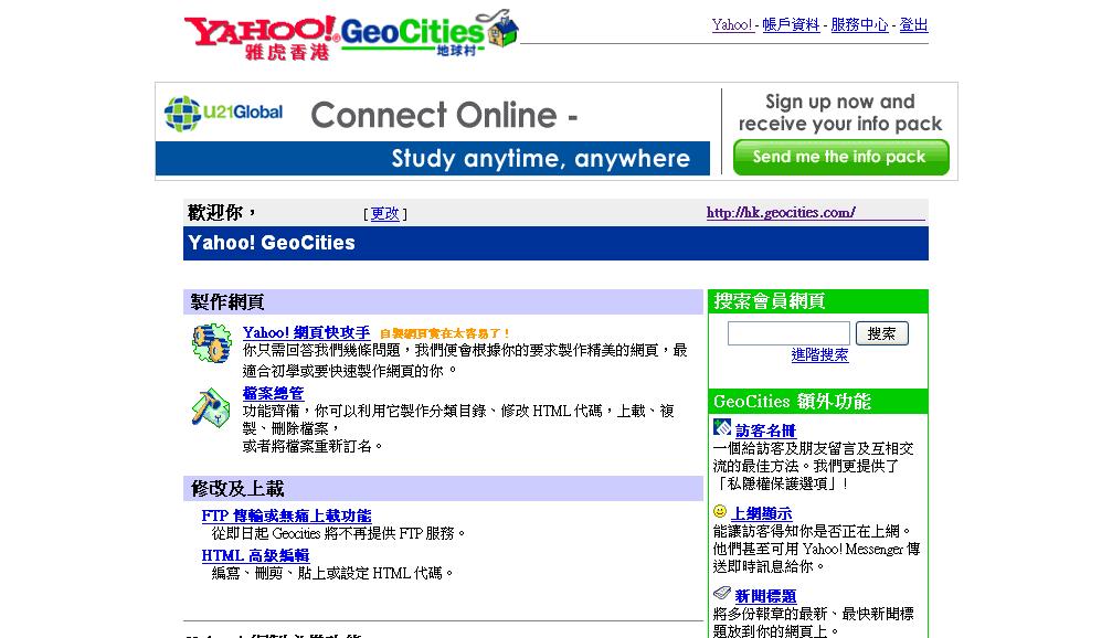 GeoCities網存倒閉事件