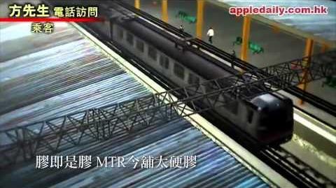 MTR派膠無人聲版MV