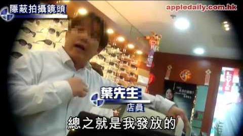 蘋果日報_-_2011-02-12_-_指是「李小龍上身」_慫恿打觔斗_戲弄智障少年