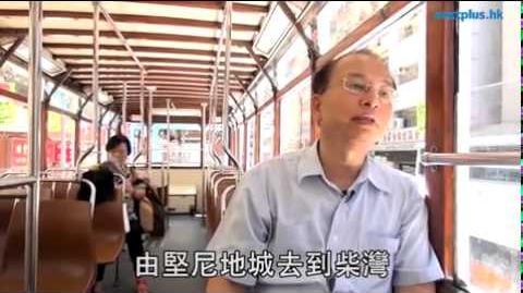 電車低效要殺 薛國強:香港冇條件講文化