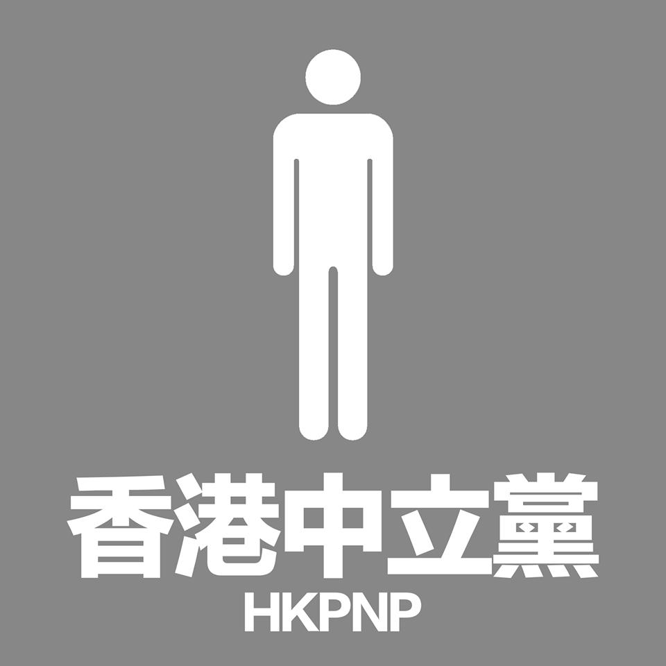 香港中立黨