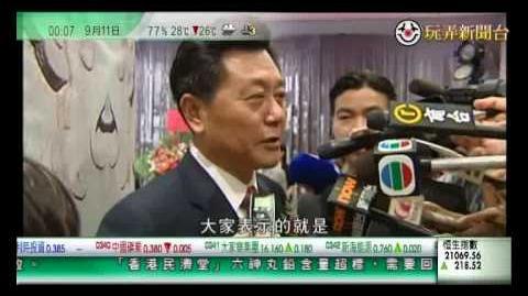 2009年9月10日 玩弄新聞台:記者林子豪問外交部:我是否該去投案?