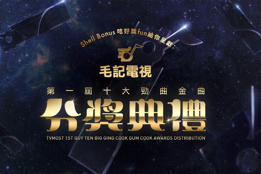毛記電視第一屆十大勁曲金曲分獎典禮