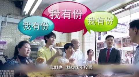 覺醒配音:《香港多好事,全靠你唔投》