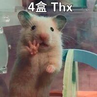 2盒 thx(倉鼠4)