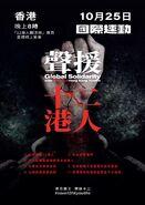 2020年10月25日拯救12港人全球行動網上直播集會文宣