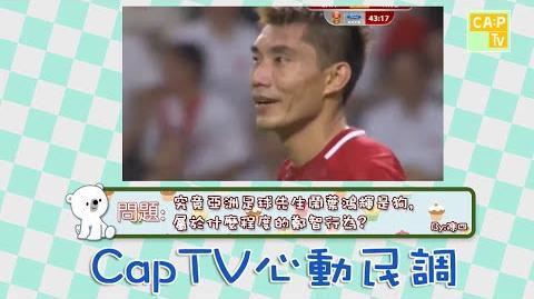 CapTV【心動民調 - 弱智的鄭智程度】