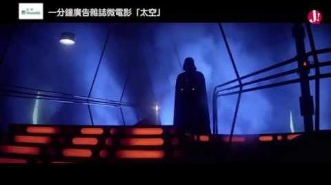 JAPHK 短片劇場:宏利一分鐘廣告雜誌微電影「太空」