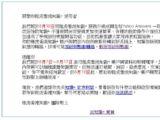 Yahoo!知識+大事表