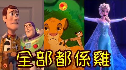 三首迪士尼《全部都係雞》經典金曲