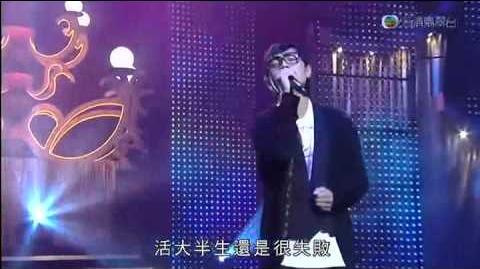 鄭俊弘-無賴 荃加福祿壽2010