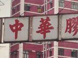 大中華主義