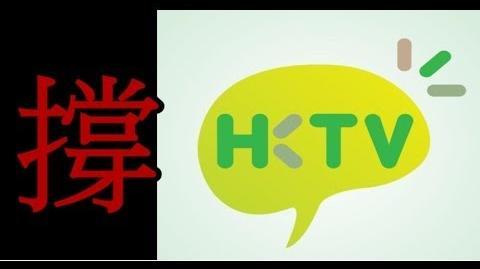 撐HKTV