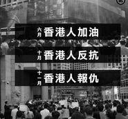 香港人報仇文宣