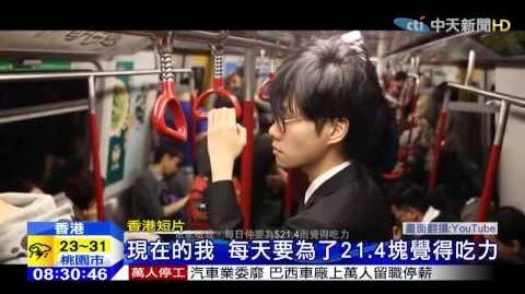 20150510中天新聞_月入12萬台幣_港人仍怨水深火熱