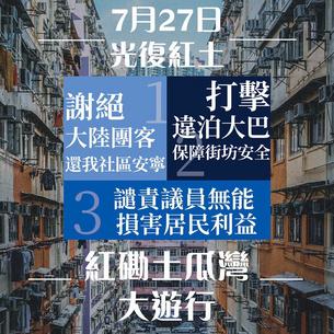 7月27日光復紅土文宣2