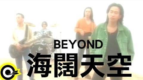 BEYOND【海闊天空】Official Music Video