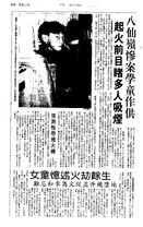Pat Sin Leng wildfire singtao 19960518