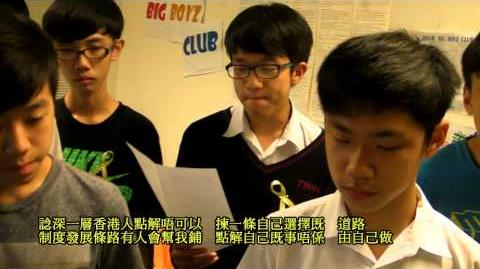 催淚彈_Big_Boyz_Club原創歌曲_(給香港人和學生的歌_紀念928)