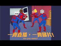【四台聯播】一齊睇片,一齊直播_l_啱Channel
