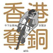 2020年東京奧運爵爵7