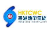 香港熱帶氣旋預警中心