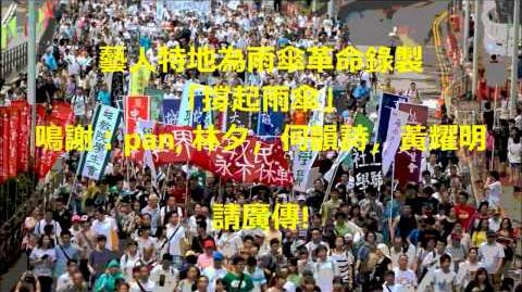 The Newest Theme Song Of Hong Kong's Umbrella Revolution - Let's Umbrella 撐起雨傘 - All Stars