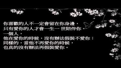 凍豆腐_-_欲言別止〔原曲:沒有如果_梁靜茹〕