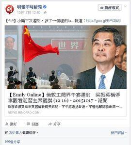 Mingpao689watchflaglate