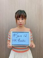 Save12HKYouths(袁嘉蔚)