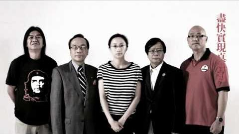 五區公投宣傳片系列 之《十八仝人撐公投》