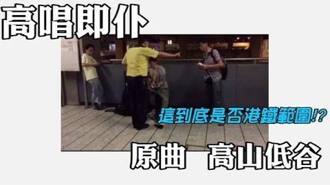 高歌即仆 (原曲 高山低谷) 主唱 Una - 港鐵出口到底是否公共地方?