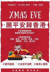 12月24日X'MAS EVE 願平安歸香港文宣