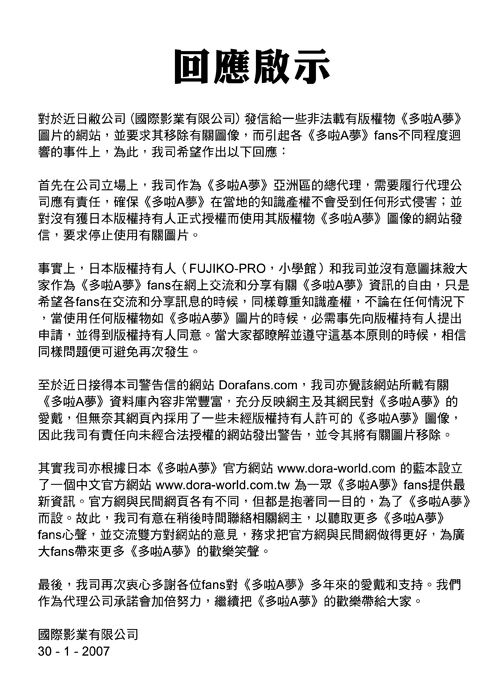 ALI announcement 2007-01-31.jpg
