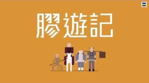 【60秒睇完60集】膠遊記