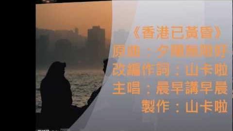 一國兩制的失敗,香港人的悲歌《香港已黃昏》〈原曲:夕陽無限好〉
