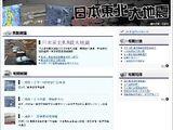2011年日本大地震討論熱潮