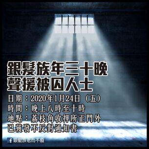 2020年1月24日銀髮族三十晚聲援被囚人士集會文宣