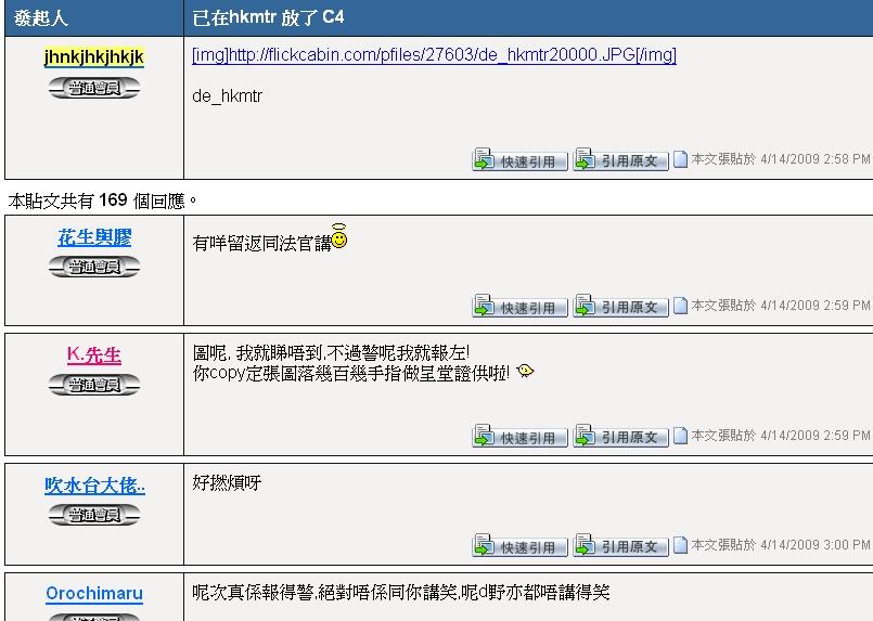 網民聲稱在港鐵放炸彈事件