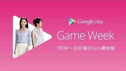 《Google Play Game Week》預告 周家怡 周嘉儀 x 哆啦A夢道具大暴走