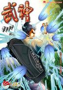 武神Golf 24