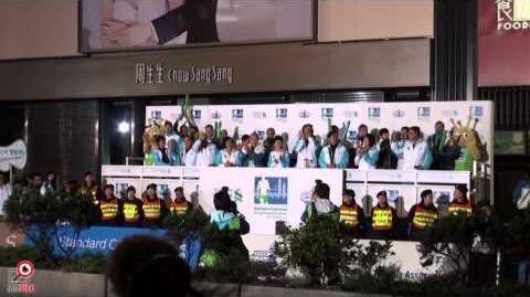 25JAN2015 《林鄭月娥曾偉雄渣馬主禮被噓》
