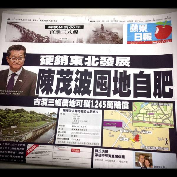 陳茂波新界東北囤地風波